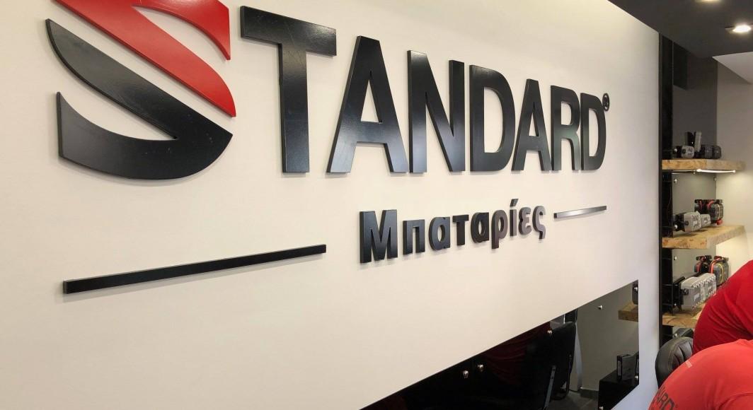 Καλώς ήρθατε στη STANDARD