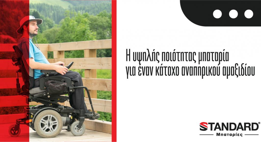 Η υψηλής ποιότητας μπαταρία για έναν κάτοχο αναπηρικού αμαξιδίου