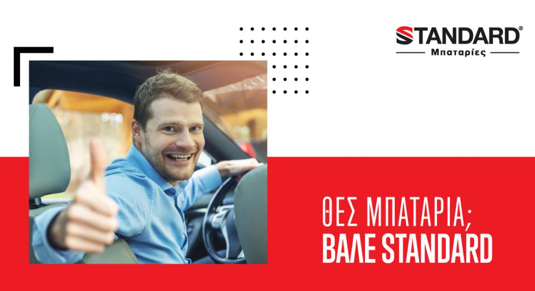 Ποιά είναι η απόλυτα καλύτερη επιλογή μπαταρίας για αυτοκίνητο τεχνολογίας Startstop;