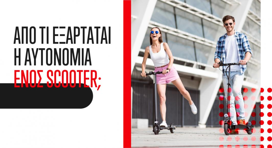 Από τι εξαρτάται η αυτονομία ενός scooter;
