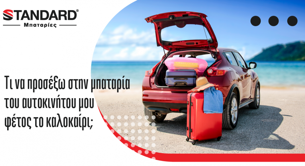 Τι να προσέξω στην μπαταρία του αυτοκινήτου μου φέτος το καλοκαίρι
